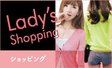 ショッピング レディース
