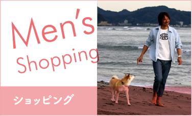 ショッピング メンズ