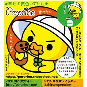 幸せの黄色いアヒル「ペロリネ」