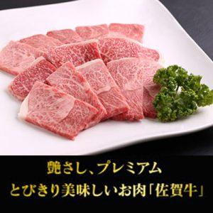艶さし、プレミアム とびきり美味しいお肉「佐賀牛」