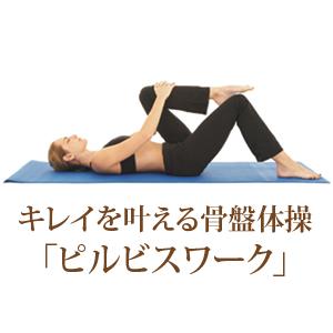 たった10分!寝る前のキレイを叶える骨盤体操「ピルビスワーク」