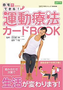 自宅でできる!運動療法カードBOOK
