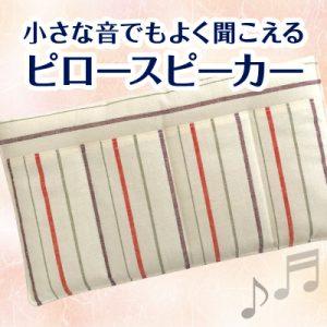 浜松地域ブランド「やらまいか」新規認定 小さな音でもよく聞こえる ピロースピーカー
