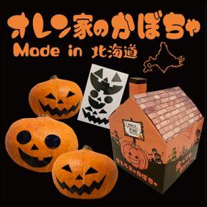 オレン家のかぼちゃ<br>Made in 北海道