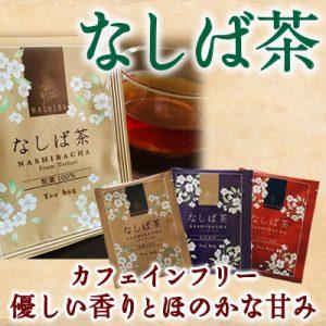 『なしば茶』鳥取名物二十世紀梨の葉がお茶になりました