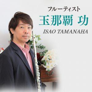 フルーティスト『玉那覇 功』-ISAO TAMANAHA-