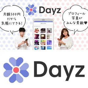 恋活マッチングアプリ「デイジー」