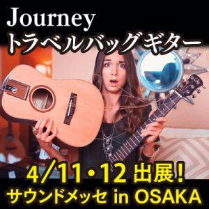 ギターの新常識!Journeyトラベルバッグギター