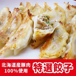 ジュワッと焼いてうまぁぁぁい!! 北海道産豚肉100%使用『特選餃子』