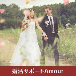 婚活を検討の皆様へ 私達は東京と関西に拠点を持つ結婚相談所です