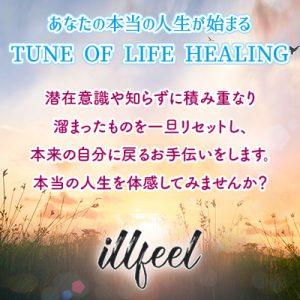 あなたの本当の人生が始まる TUNE OF LIFE HEALING