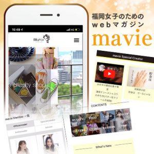 福岡女子のためのwebマガジン『mavie』