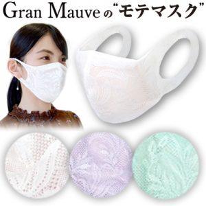 レース屋さんが作った日本製マスク。口元をオシャレにコーデ!!