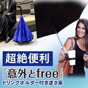 傘の概念を覆す!