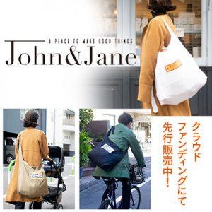 『NOプラスチック』『NOジェンダー』『NOスタイル』 新しい日常のバッグ。