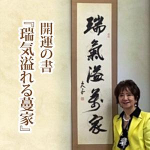 名古屋市長賞受賞、上海美術館保存作品