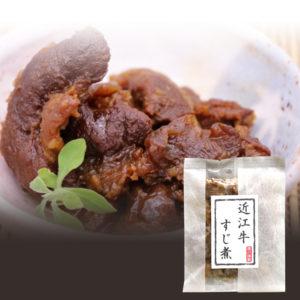 熟練の技が成す旨味染み込む「近江牛すじ煮」