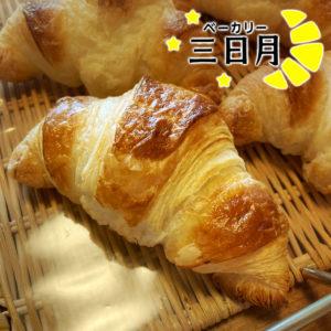 無添加のパンをホテルの伝統製法で